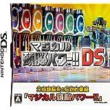 マジカル頭脳パワー!!DS