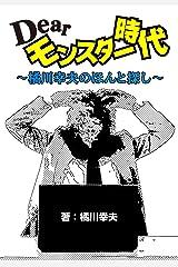 Dearモンスター時代 ~橘川幸夫のほんと探し~ (ソニー・デジタル) Kindle版
