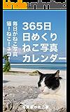 猫!ねこ!ネコ!毎日がねこ写真!365日日めくりねこ写真カレンダー