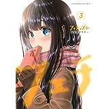 フェチップル(3) (マガジンポケットコミックス)
