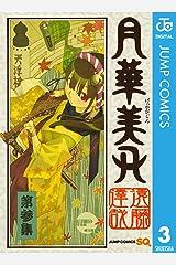 月華美刃 3 (ジャンプコミックスDIGITAL) Kindle版