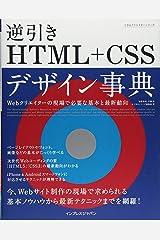 できるクリエイター 逆引きHTML+CSSデザイン事典 Webクリエイターの現場で必要な基本と最新動向 (できるクリエイターシリーズ) 単行本(ソフトカバー)
