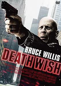 デス・ウィッシュ[DVD]