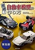 超絶! 自動車模型の作り方 普及版 (ものぐさプラモデル作製指南)