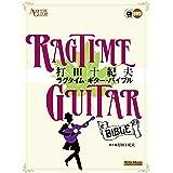 (CD&DVD付) 打田十紀夫 ラグタイム・ギター・バイブル (ACOUSTIC GUITAR MAGAZINE)