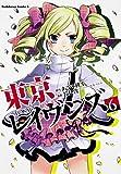 東京レイヴンズ (6) (カドカワコミックス・エース)