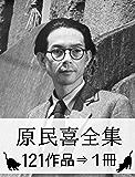 『原民喜全集・121作品⇒1冊』