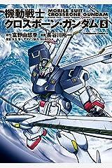機動戦士クロスボーン・ガンダム(5) (角川コミックス・エース) Kindle版