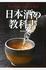 日本酒の教科書 単行本