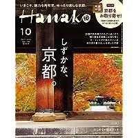 Hanako(ハナコ) 2020年 10月号 [しずかな、京都。]No.1188