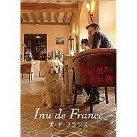Inu de France(犬・ド・フランス) (犬のいる風景と出会う旅)