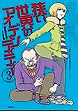狭い世界のアイデンティティー(3) (モーニングコミックス)