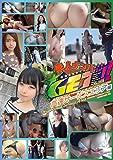素人ナンパ GET!! No.189 高速サービスエリア編 [DVD]