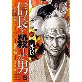 信長を殺した男 外伝―乱世の麒麟たち― (ヤングチャンピオン・コミックス)