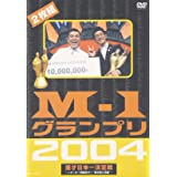 M-1グランプリ2004完全版 [DVD]