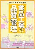 ビジュアル図解 食品工場の品質管理 (DO BOOKS)