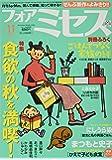 for Mrs.(フォアミセス) 2020年 11 月号 [雑誌]