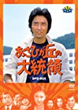 あさひが丘の大統領DVD-BOX(9枚組)