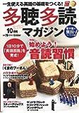 多聴多読(たちょうたどく)マガジン 2018年10月号[CD付]