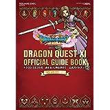 ニンテンドー3DS版 ドラゴンクエストXI 過ぎ去りし時を求めて 公式ガイドブック (SE-MOOK)
