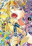 ライアーバード 3 (リュウコミックス)