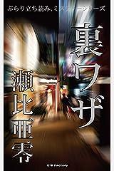 裏ワザ ぶらり立ち読み、ミステリーシリーズ Kindle版