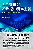 人工知能と21世紀の資本主義─サイバー空間と新自由主義