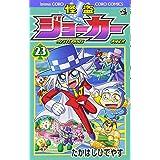 怪盗ジョーカー (23) (てんとう虫コロコロコミックス)