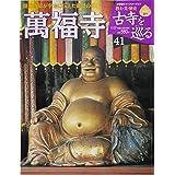 週刊 古寺を巡る(41) 萬福寺 (小学館ウイークリーブック)