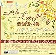 エキゾチック・パラダイス装飾素材集 (design parts collection)