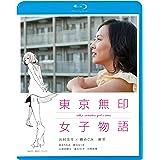 東京無印女子物語 [Blu-ray]