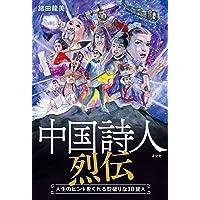 中国詩人烈伝 人生のヒントをくれる型破りな10賢人