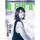 AERA (アエラ) 2020年 10/19 号【表紙:石田ゆり子】 [雑誌]