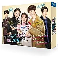 オー! マイ・ボス! 恋は別冊で Blu-ray BOX