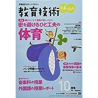 教育技術小五・小六 2020年 10 月号 [雑誌]
