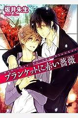 ブランケットに赤い薔薇 [ルビーレッドシリーズ] (幻冬舎ルチル文庫) Kindle版