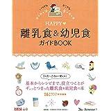 HAPPY離乳食&幼児食ガイドBOOK:ベネッセムック (たまひよブックス)
