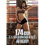 174cm 高身長新人 AV DEBUT 現役ファッションモデル 希のぞみ / millionmint(ミリオン ミント) [DVD]