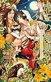 【Amazon.co.jp 限定】虎王の愛妻スイートハーレム~幸せパエリアと秘密の赤ちゃん~(ペーパー付き) (CROSS NOVELS)