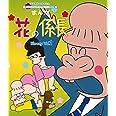 放送開始40周年記念 まんが 花の係長 Blu-ray Vol.1【想い出のアニメライブラリー 第80集】