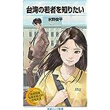 台湾の若者を知りたい (岩波ジュニア新書)