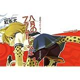 八月のフラムルージュ1 (BOOK☆WALKER セレクト)