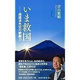 いま救国――超経済外交の戦闘力 (扶桑社新書)
