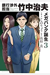 銀行渉外担当 竹中治夫 メガバンク誕生編(3) (週刊現代コミックス) Kindle版