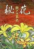 秘花(新潮文庫)