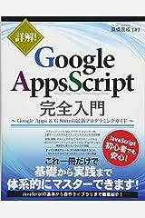 詳解! GoogleAppsScript完全入門 ~GoogleApps & G Suiteの最新プログラミングガイド~ 単行本