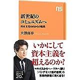 新世紀のコミュニズムへ 資本主義の内からの脱出 (NHK出版新書)