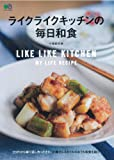 ライクライクキッチンの毎日和食 (エイムック 4624 MY LIFE RECIPE)