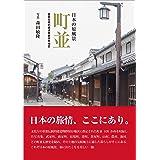日本の原風景 町並