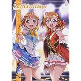 電撃G's magazine 2020年11月号増刊 LoveLive!Days ラブライブ!総合マガジン Vol.09